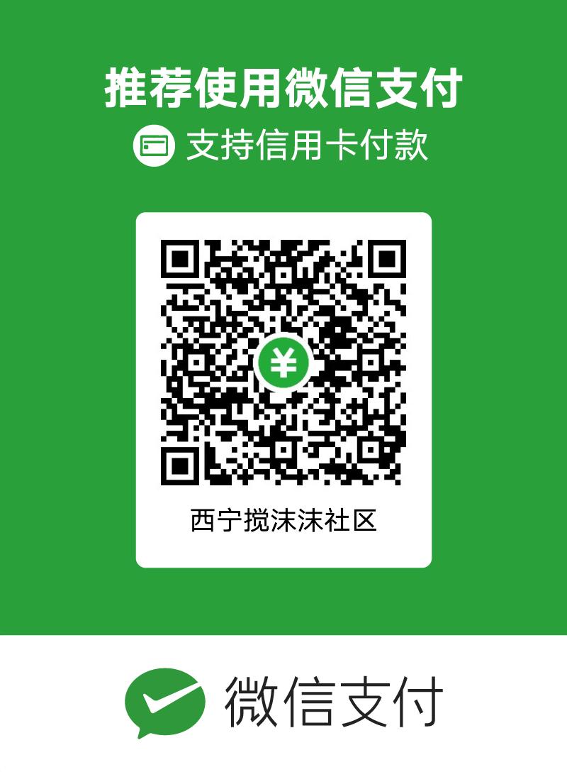 微信付款码.png
