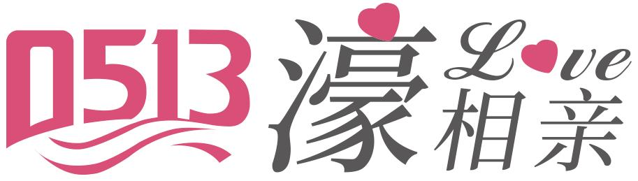 南通濠滨相亲婚恋网—专业相亲平台,单身的速度进!