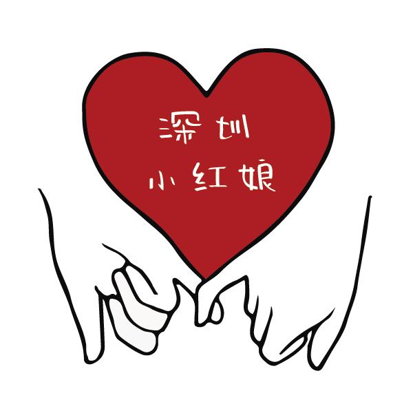 深圳小红娘
