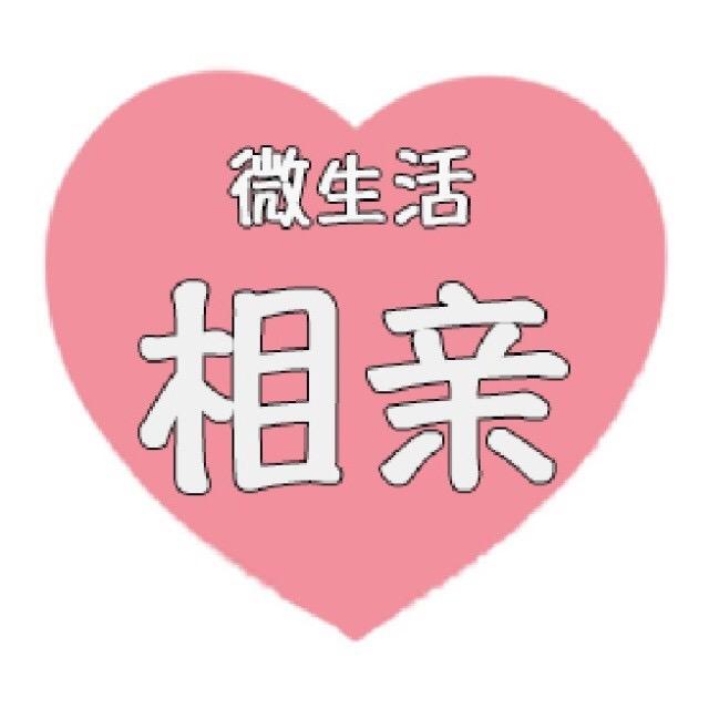 石河子微生活婚恋网